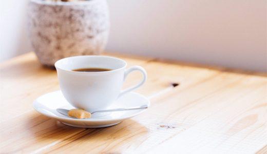 【健康】コーヒーのメリットと自宅でおいしいコーヒーの作り方【初心者必見】
