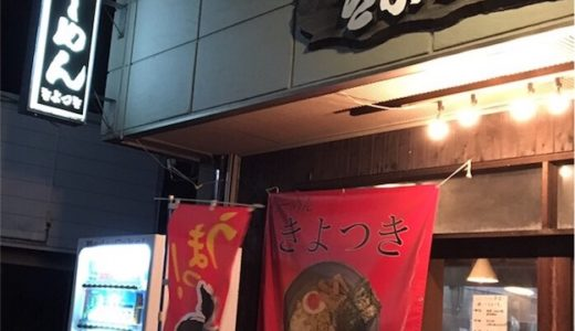 【牛骨ラーメン】西浦和周辺 「きよつき」急げ!数量限定こだわりスープ