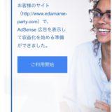 【ど素人】アドセンス審査 7記事で合格!