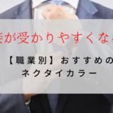 【就活】面接が受かりやすくなる?ネクタイの色はこれで決まり!職業別おすすめカラー